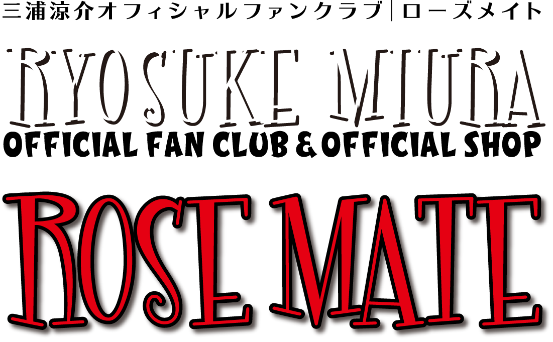 三浦涼介オフィシャルファンクラブ&オフィシャルショップ|Rose Mate ローズメイト