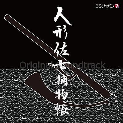 「人形佐七捕物帳」オリジナル・サウンドトラック CD